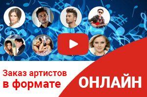 Заказ артистов ОНЛАЙН